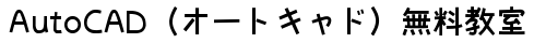 AutoCAD(オートキャド)無料教室
