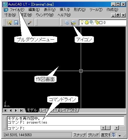 AutoCAD(オートキャド)画面