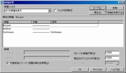 線種管理ダイアログBOX