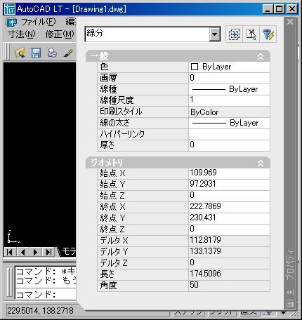 オブジェクトプロパティ管理画面