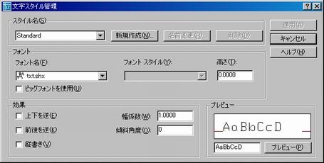 文字スタイル管理ダイアログBOX