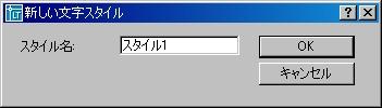 新しい文字スタイルを作成
