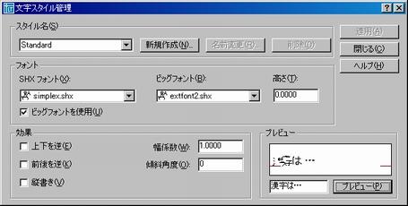 漢字のプレビュー