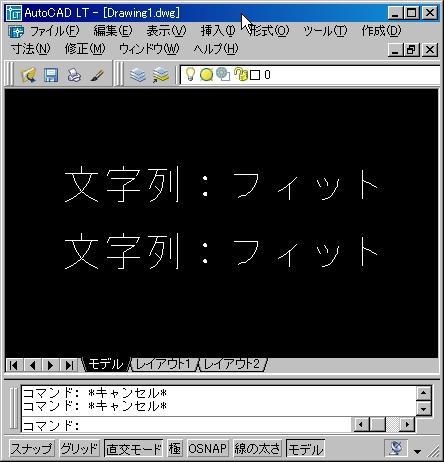 オートキャド(AutoCAD)の文字基準点:フィット
