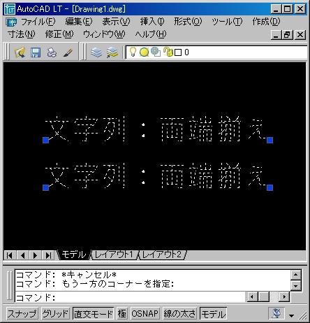 オートキャド(AutoCAD)の文字基準点:両端揃え