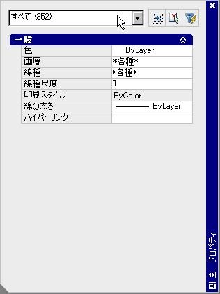 オブジェクトプロパティ管理