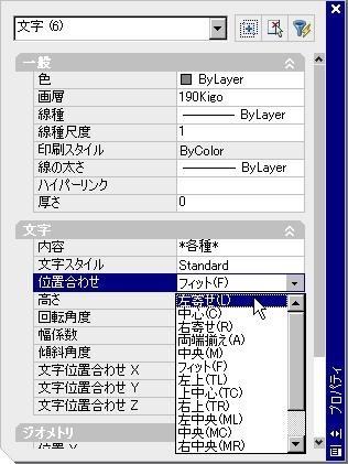 オートキャド(AutoCAD)の文字位置あわせを変更