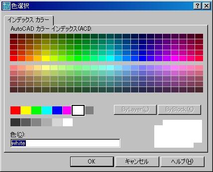 AutoCAD(オートキャド)の色設定画面